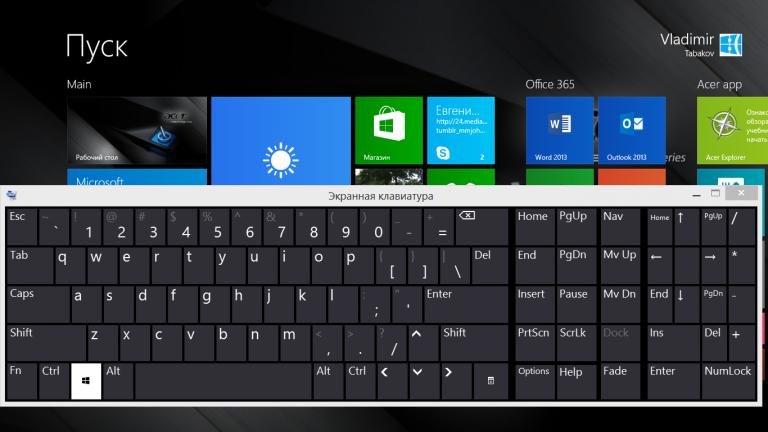 Як включити екранну клавіатуру Windows 7, 8, 10