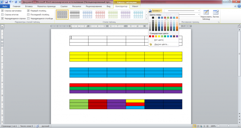 Як зробити таблицю в Ворді – тисяча і один спосіб для всіх версій Word