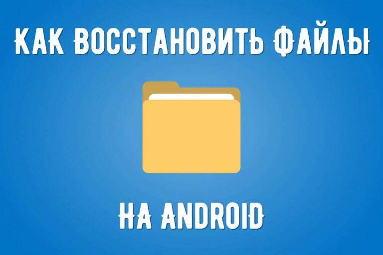 Як відновити вилучені файли на Андроїд без ПК – чіткий мануал