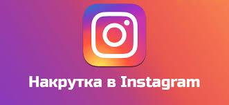 Как накрутить подписчиков в Instagram бесплатно в 2020 — AWayne