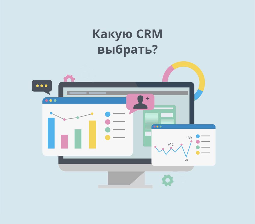 Яку вибрати CRM для малого бізнесу: що важливіше для малих фірм?